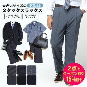 スラックス メンズ 大きいサイズ 春夏対応 ツータック ビジネススラックス ウォッシャブル 90 9...
