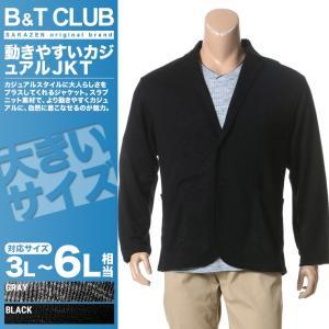 大きいサイズ メンズ ジャケット B&T CLUB スラブ シングル 2ツ釦 ニット 3L-6L相当|btclub