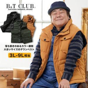 ダウンベスト 大きいサイズ メンズ フルジップ 防寒 B&T CLUB|大きいサイズのサカゼン