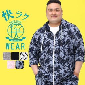 パーカー 大きいサイズ メンズ KAITEKI WEAR ドライ ストレッチ ワッフル 七分袖 速乾 伸縮 B&T CLUB|大きいサイズのサカゼン
