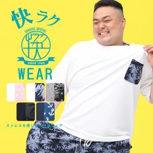 半袖 Tシャツ 大きいサイズ メンズ KAITEKI WEAR ドライ ストレッチ クルーネック 伸縮 速乾 3L 4L 5L 6L 7L 8L 9L 10L|大きいサイズのサカゼン