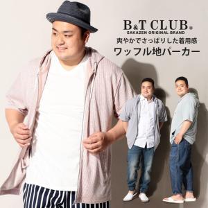 パーカー 半袖 大きいサイズ メンズ 杢調 ワッフル ストライプ フルジップ ジップパーカー B&T CLUB|大きいサイズのサカゼン