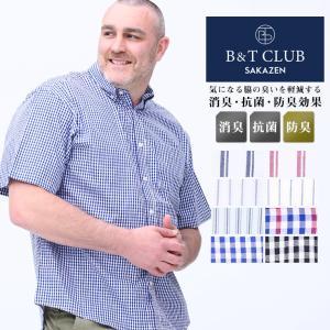 半袖 シャツ 大きいサイズ メンズ 抗菌消臭 ブロード ボタンダウン コットン ビジカジ クールビズ 3L-10L相当 B&T CLUB|大きいサイズのサカゼン