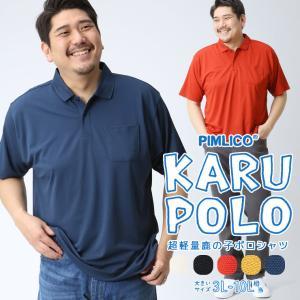 半袖 ポロシャツ 大きいサイズ メンズ 超軽量 吸汗速乾 UVカット KARUPOLO 鹿の子 3L-10L相当 PIMLICO|大きいサイズのサカゼン