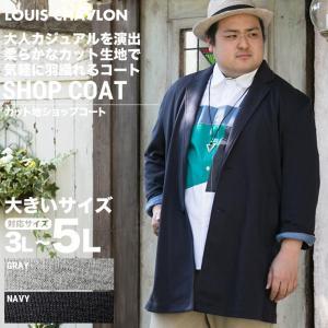 大きいサイズ メンズ コート LOUIS CHAVLON ルイシャブロン 無地 カットソー ショップコート 3L 4L 5L|btclub