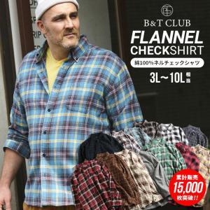 長袖シャツ 大きいサイズ メンズ 綿100% チェック柄 ボタンダウン ネルシャツ カジュアル 3L 4L 5L 6L 7L 8L 9L 10L|大きいサイズのサカゼン