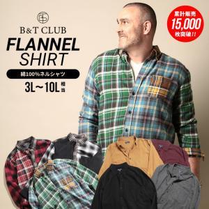 長袖シャツ 大きいサイズ メンズ 綿100% クレイジーパターンチェック柄 無地柄 ボタンダウン ネルシャツ カジュアル|大きいサイズのサカゼン