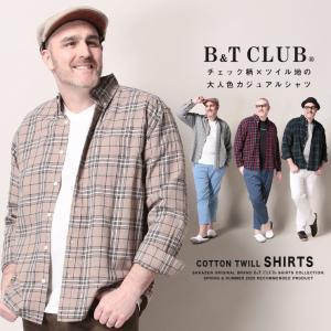 長袖 シャツ 大きいサイズ メンズ 3L 4L 5L~9L 綿100% ツイル チェック柄 ボタンダウン コットン B&T CLUB|大きいサイズのサカゼン