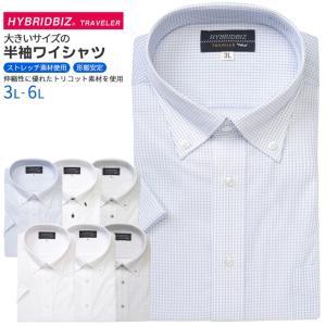 ワイシャツ 半袖 大きいサイズ メンズ サカゼン 春夏対応 クールビズ対応 超形態安定 ストレッチ ボタンダウン トリコット HYBRIDBIZ TRAVELER btclub