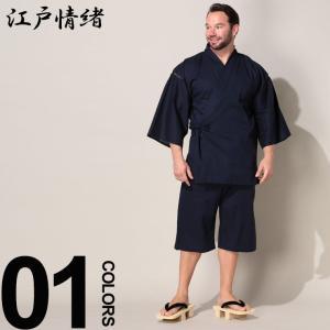 甚平 大きいサイズ メンズ サカゼン 和装 綿100% バック写楽プリント 上下セット 江戸情緒