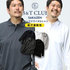 長袖 ポロシャツ 大きいサイズ メンズ DRY トップス シャツ コットン シンプル B&T CLUB|大きいサイズのサカゼン