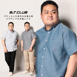 半袖 シャツ 大きいサイズ メンズ ワッフル ボタンダウン 無地 涼しい グレー/ブラック/ブルー B&T CLUB|大きいサイズのサカゼン