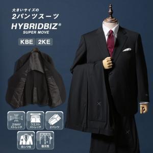 スーツ 大きいサイズ メンズ サカゼン ビジネス ストレッチ ノータック 2パンツ シングル 伸縮 パンツウォッシャブル HYBRIDBIZ|大きいサイズのサカゼン