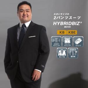 ビジネス スーツ 大きいサイズ メンズ サカゼン 2WAYストレッチ シングル 2パンツ シングルスーツ HYBRIDBIZ MOVE|大きいサイズのサカゼン