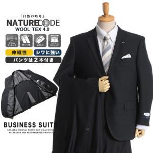 ビジネス スーツ 大きいサイズ メンズ ストレッチ ウール混 シングル ワンタック 2パンツ 伸縮 ツーパンツ Nature Code|大きいサイズのサカゼン