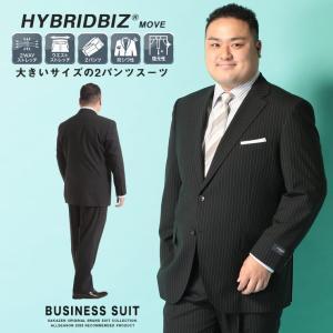 スーツ 大きいサイズ メンズ ビジネス オールシーズン対応 2WAYストレッチ ピンストライプ シングル 2ツ釦 ツーパンツ HYBRIDBIZ|大きいサイズのサカゼン