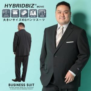 スーツ 大きいサイズ メンズ ビジネス オールシーズン対応 2WAYストレッチ ストライプ シングル 2ツ釦 ツーパンツ HYBRIDBIZ|大きいサイズのサカゼン