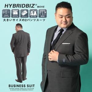 スーツ 大きいサイズ メンズ ビジネス オールシーズン対応 2WAYストレッチ シャドーストライプ シングル 2ツ釦 ツーパンツ HYBRIDBIZ|大きいサイズのサカゼン