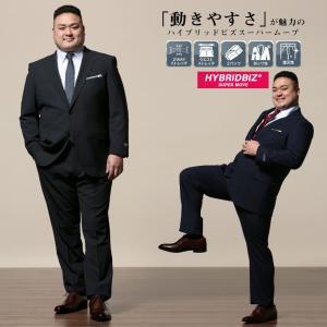 スーツ 大きいサイズ メンズ ビジネス 2WAYストレッチ ウォッシャブル シングル 二つ釦 ノータック 2パンツ 伸縮 ストレッチ 洗える HYBRIDBIZ ハイブリッドビズ|大きいサイズのサカゼン