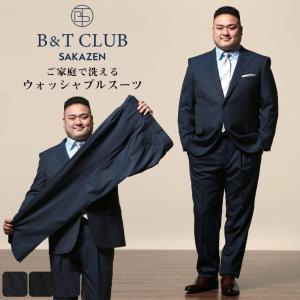 スーツ 大きいサイズ メンズ ビジネス ウォッシャブル ウエストアジャスター シングル 二つ釦 ワンタック 2パンツ 洗える フォーマル B&T CLUB|大きいサイズのサカゼン
