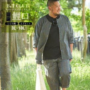 大きいサイズ メンズ サカゼン 甚平 B&T CLUB しじら織り 鯉口襟 3L-10L相当