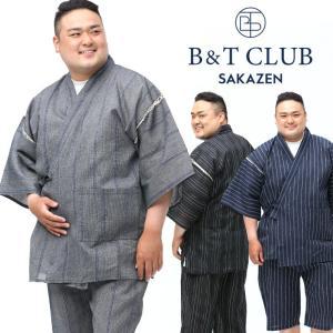 甚平 上下セット 大きいサイズ メンズ しじら 縞柄 和服 部屋着 涼しい ストライプ 3L-10L相当 B&T CLUB|大きいサイズのサカゼン