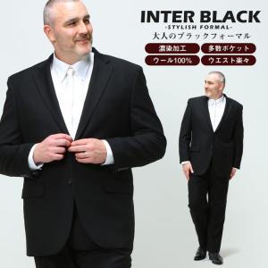 大きいサイズ メンズ サカゼン INTER BLACK インターブラック オールシーズン シングル 2ツ釦 フォーマルスーツ|大きいサイズのサカゼン