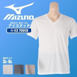 ミズノ 肌着 Tシャツ 半袖 大きいサイズ メンズ サカゼン 接触涼感 アイスタッチ Vネック 春夏 MIZUNOの画像