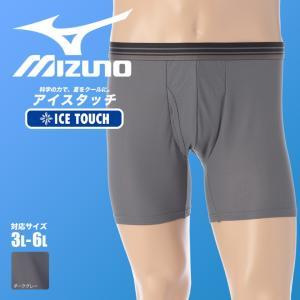 ミズノ ボクサーパンツ 大きいサイズ メンズ サカゼン 接触涼感 アイスタッチ 前開き 春夏 MIZUNO btclub