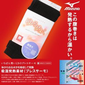 腹巻き 大きいサイズ メンズ サカゼン ブレスサーモ ゆるぬく カジュアル ゆったり 暖かい 肌着 アンダーウェア MIZUNO ミズノ|btclub