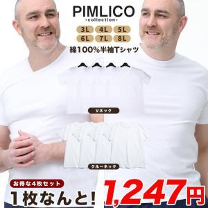肌着 メンズ 大きいサイズ 半袖Tシャツ 4枚セット 綿100% インナー 下着 WEB限定 白無地...
