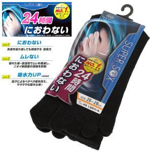 消臭力に優れた5本指ソックスの登場です。他にもムレない。におわない。乾きやすい。と機能性抜群のソック...