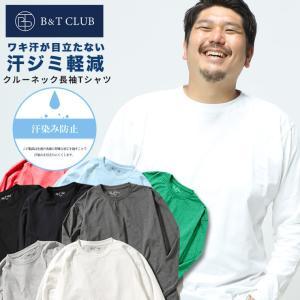 長袖 Tシャツ 大きいサイズ メンズ Tシャツ 汗染み軽減 綿100% クルーネック ロンT 2L 3L 4L 5L~10L 大きいサイズメンズTシャツ|大きいサイズのサカゼン