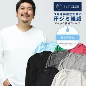 長袖 Tシャツ 大きいサイズ メンズ 汗染み軽減 綿100% Vネック B&T CLUB