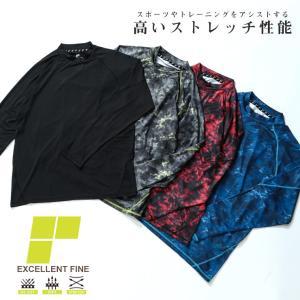長袖 Tシャツ 大きいサイズ メンズ ドライ ストレッチ コンプレッション ハイネック ストレッチ スポーツ トレーニング EXCELLENT FINE|大きいサイズのサカゼン