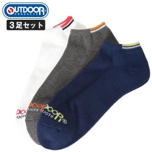 ソックス 3足セット 大きいサイズ メンズ サカゼン アンクル 靴下 ソックス スニーカーソックス 29cm OUTDOOR PRODUCTS アウトドアプロダクツ|btclub