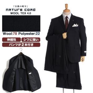 ビジネススーツ 大きいサイズ メンズ サカゼン 2パンツ シングル 伸縮 ストレッチ 防シワ Nature Code ネイチャーコード|大きいサイズのサカゼン