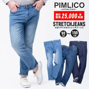 ゆったりとした雰囲気を演出してくれるルーズストレートシルエットのジーンズです。ストレッチ性も高く、快...