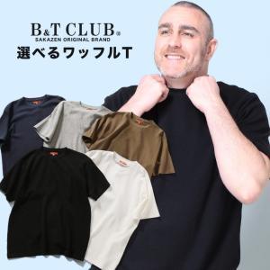 半袖 Tシャツ 大きいサイズ メンズ ワッフル クルーネック ベーシック コットン B&T CLUB|大きいサイズのサカゼン