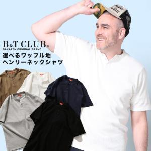 半袖 Tシャツ 大きいサイズ メンズ ワッフル ヘンリーネック ベーシック コットン B&T CLUB|大きいサイズのサカゼン