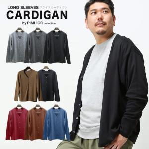 フライス カーディガン 大きいサイズ メンズ カーディガン 3L 4L 5L~9L 無地 Vネック 長袖 コットン 大きいサイズメンズカーディガン|大きいサイズのサカゼン