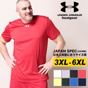 アンダーアーマー 日本規格 半袖 Tシャツ 大きいサイズ メンズ heatgear LOOSE クル...