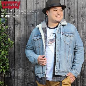 大きいサイズ メンズ ジャケット LEVI'S リーバイス デニム 裏ボア フルボタン 1XL 2XL|btclub