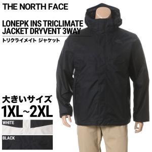 大きいサイズ メンズ ジャケット THE NORTH FACE ザ ノースフェイス LONEPK INS TRICLIMATE JACKET DRYVENT 3WAY トリクライメイト 1XL 2XL|btclub