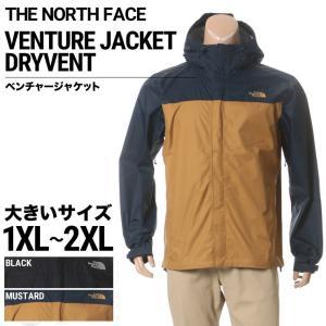 大きいサイズ メンズ ジャケット THE NORTH FACE ザ ノースフェイス VENTURE JACKET DRYVENT ベンチャー 1XL 2XL|btclub