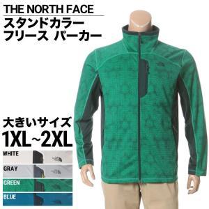 大きいサイズ メンズ ジャケット THE NORTH FACE ザ ノースフェイス 配色切り替え スタンドカラー フルジップ フリース 1XL 2XL|btclub