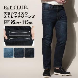 送料無料 大きいサイズ メンズ ジーンズ 95 100 105 110 115 cm B&T CLUB ワンウォッシュ加工 5P ジップフライ レギュラーテーパード