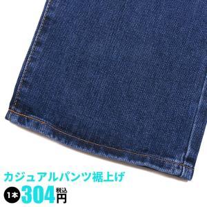 大きいサイズ メンズ サカゼン 裾上げ (カジュアルパンツ用) サカゼン ビッグサイズ カジュアル ...