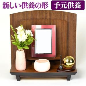 オープン型仏壇スマイルウォールナット材 モダン仏壇/手元供養パーソナル供養におすすめリビングや寝室などどの場所にも|btdn