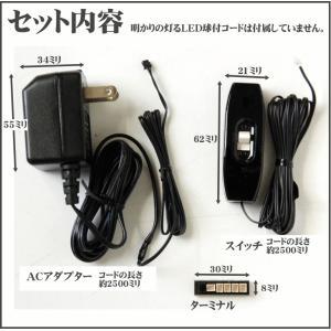 LED(3V)電装品「ともしび3V」ACアダプター(白箱)仏壇用照明用器具+スイッチ+ターミナルセッ...